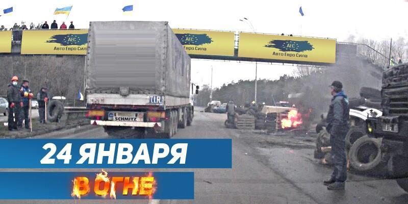 ШИНИ ПАЛАЛИ, В'ЇЗД ПЕРЕКРИЛИ
