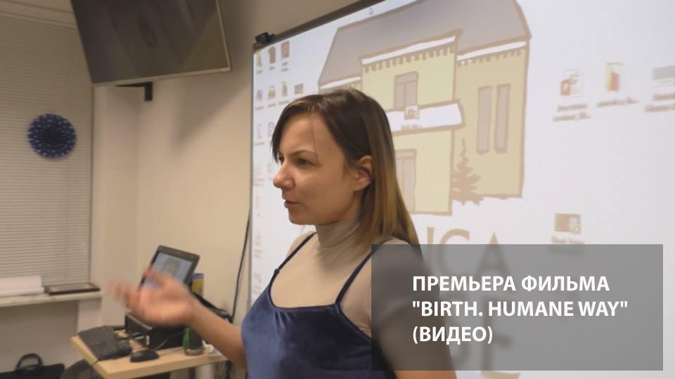 """ДОКФИЛЬМ """"РОДЫ ПО-ЧЕЛОВЕЧЕСКИ""""(ВИДЕО)"""