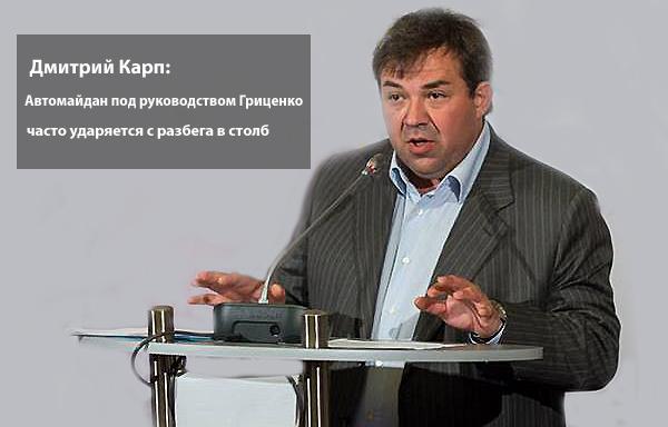 Дмитрий Карп: Автомайдан под руководством Гриценко часто ударяется с разбега в столб