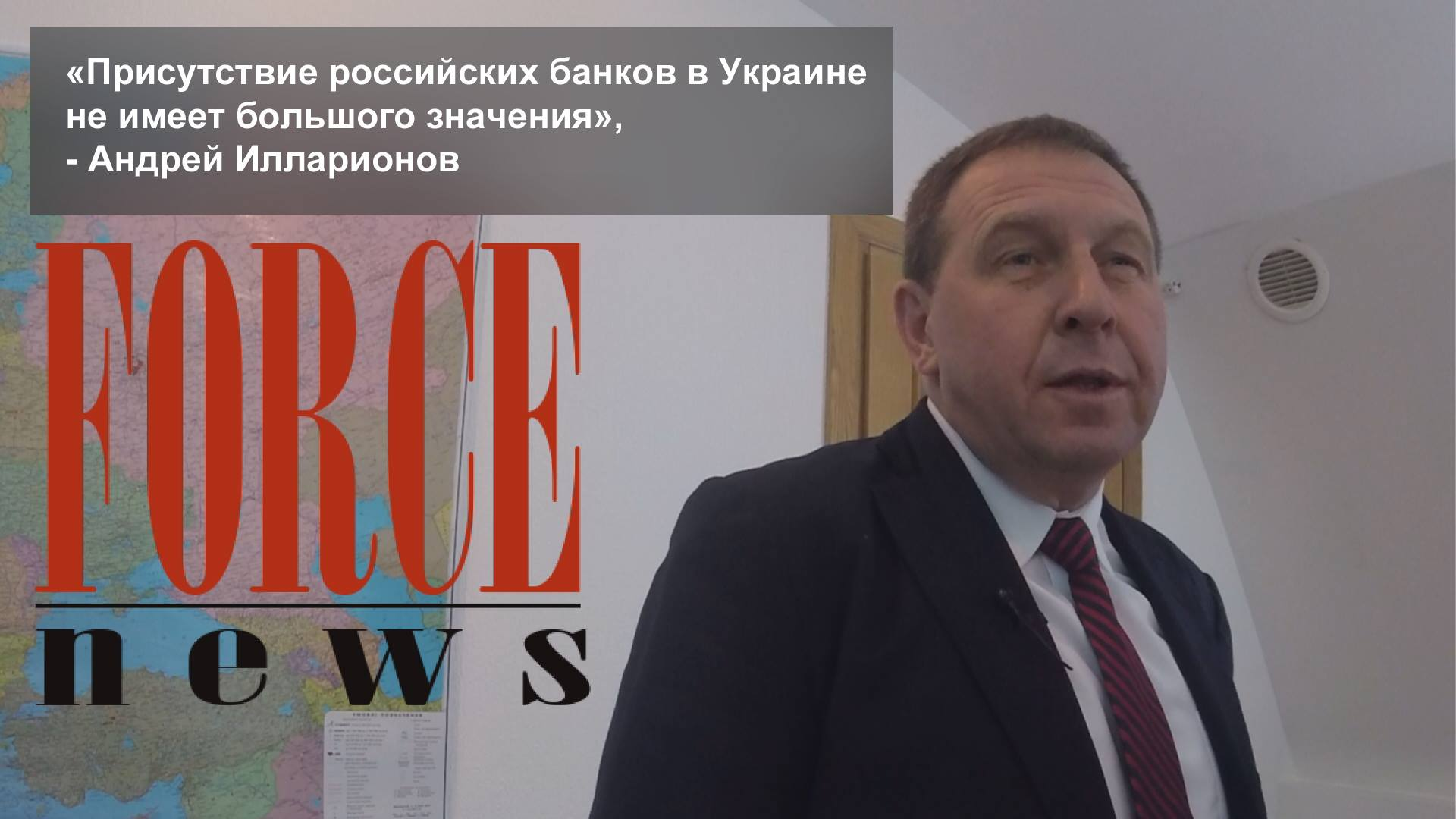 «Присутствие российских банков в Украине не имеет большого значения», – Андрей Илларионов(ВИДЕО)
