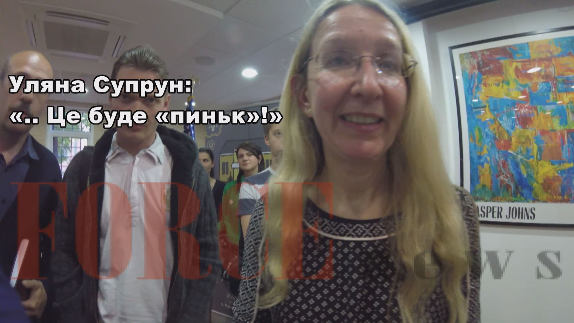 Уляна Супрун:  «.. Це буде просто «пиньк»!»