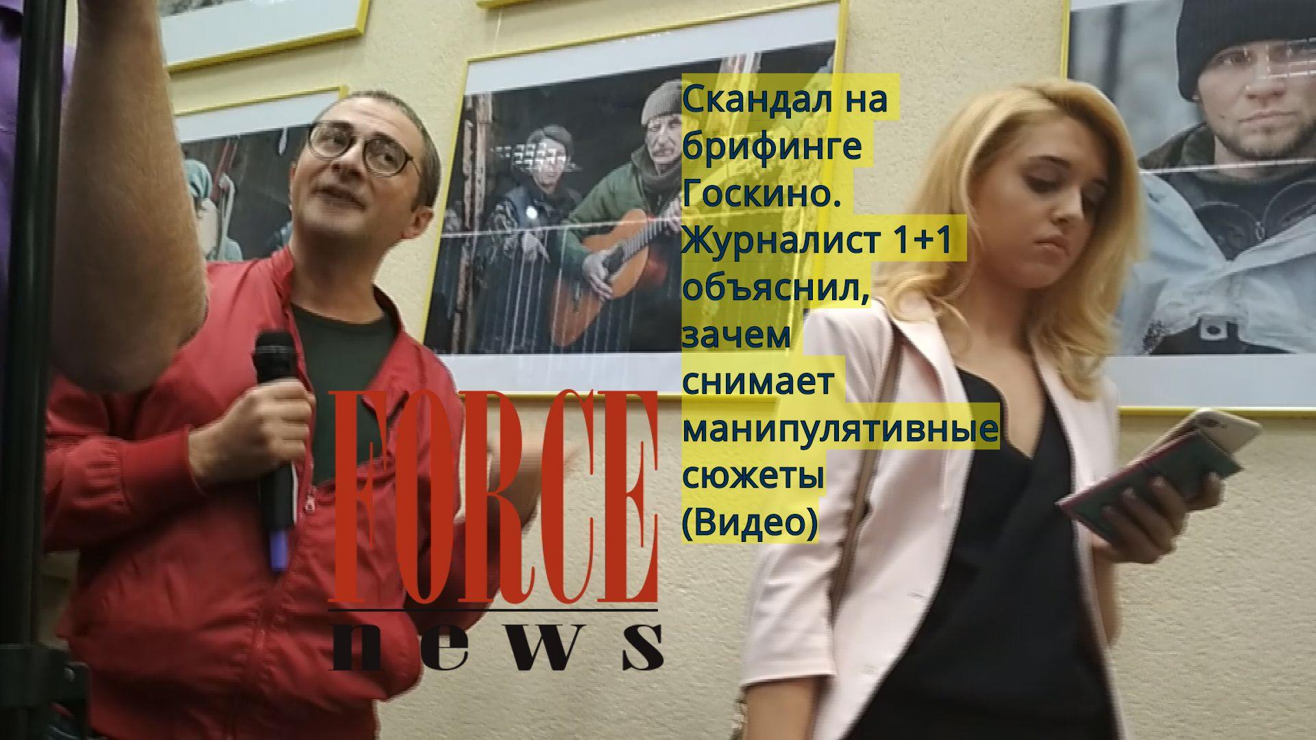 Скандал на брифинге Госкино. Журналист 1+1 объяснил, зачем снимает манипулятивные сюжеты(Видео)