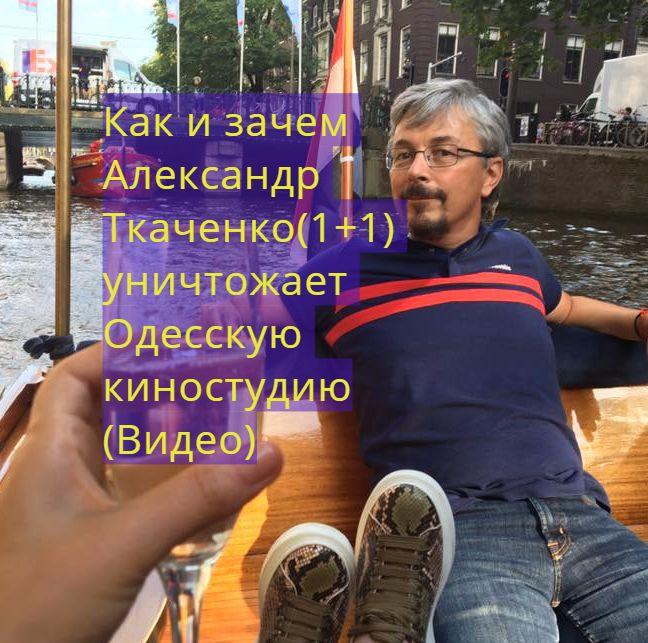 Как и зачем Александр Ткаченко(1+1) уничтожает Одесскую киностудию(Видео)