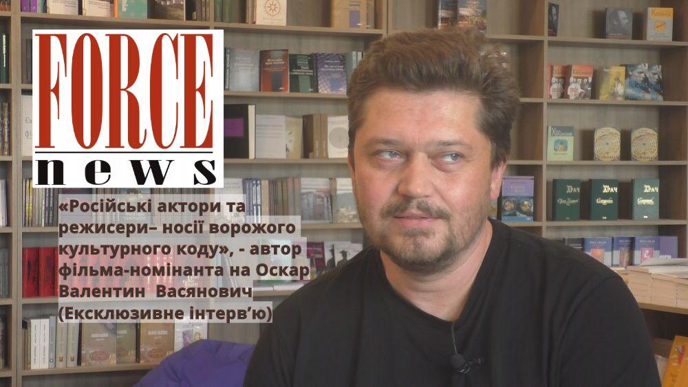 «Російські актори та режисери – носії ворожого культурного коду», – автор фільма-номінанта на Оскар Валентин Васянович(Ексклюзивне інтерв'ю)