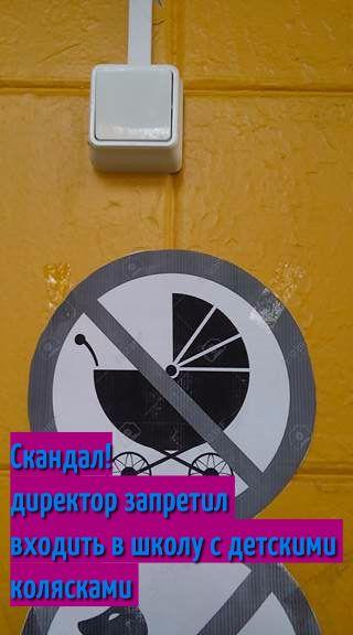 Директор запретил входить в школу с детскими колясками. Что скажут в ЕС по поводу дискриминации родителей грудничков?