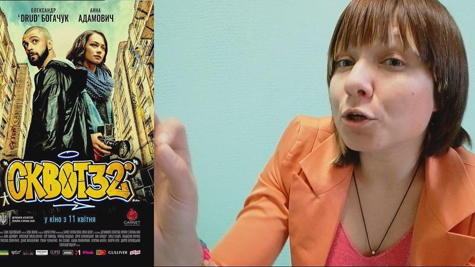 """""""СКВОТ32"""": цицьки, проросійський репер-актор та провальний сценарій(ВЛОГ)"""