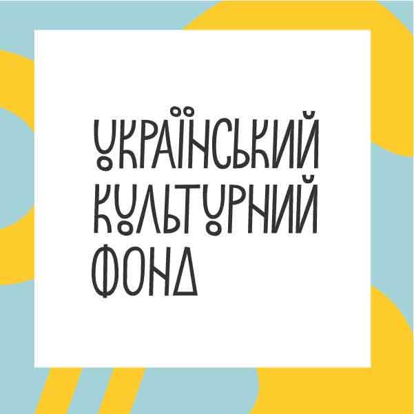 Шантаж и мошенничество Украинского культурного фонда