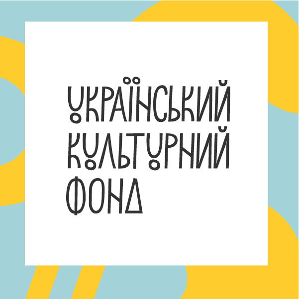 На что разбазаривает деньги Украинский Культурный Фонд?