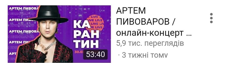 УКФ радить концерти співаків, які гастролюють в Росії