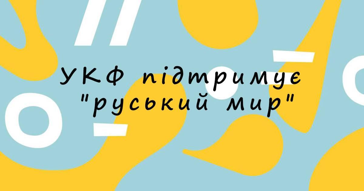 """Як Український Культурний Фонд підтримує """"руський мир""""?(Відео)"""