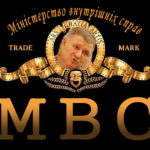 МВС production